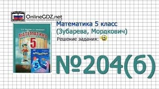Задание № 204 (б) - Математика 5 класс (Зубарева, Мордкович)