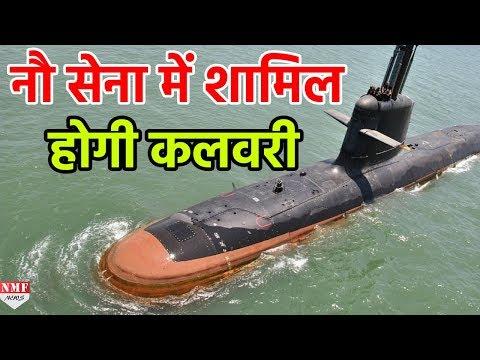 Indian navy होगी और मजबूत, बेड़े में शामिल होगी Kalvari