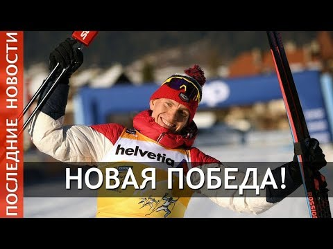 Александр Большунов выиграл гонку на КМ в Чехии
