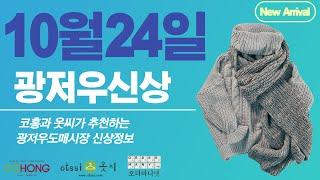 10월24일 신상 391컷   중국 광저우 싸허도매시장…