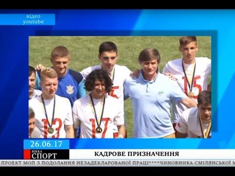 ТРК ВіККА: «Черкаський Дніпро» очолив новий тренер
