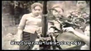 ເພງສາວຊຽງຂວາງ เพลงลาวสาวเชียงขวาง Pheng Lao Sao Xieng Khuang by Bounleng