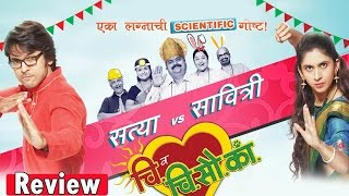 Chi Va Chi Sau Ka (2017) | चि.व.चि.सौ.कां | Marathi Full Movie Review