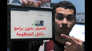 تنزيل الفيديوهات من اليوتيوب و تحميل الكتب و تشغيلها على تابلت الثانوية العامه الجديد !!