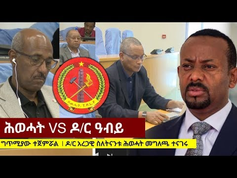 WATCH:  TPLF Vs Dr Abiy Ahmed thumbnail