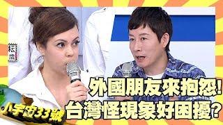 外國人看不懂 台灣真的好奇怪?!【小宇宙33號】EP32 瑪格麗特 Selina