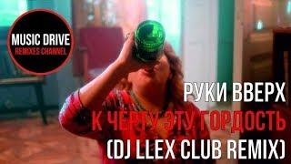 Руки Вверх - К чёрту эту гордость (DJ Llex Club Remix) Unofficial video cut