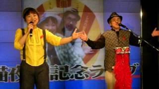 2008年10月1日、川崎駅地下街アゼリアで猫夜叉のキャンペンが行われまし...