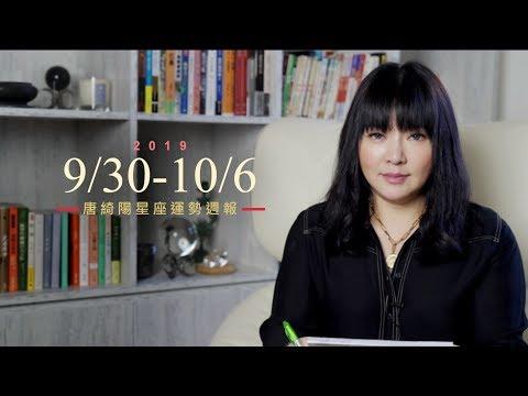 9\/30-10\/6|星座运势週报|唐绮阳