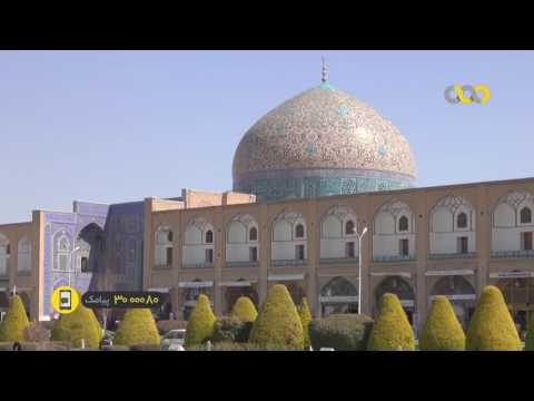 Iran Naghsh-e Jahan historical square, Isfahan city ميدان نقش جهان اصفهان ايران