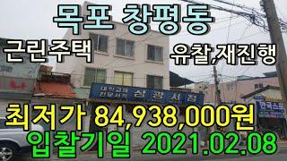 부동산경매 - 유찰로 재진행)전남 목포시 창평동 근린주…