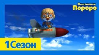 Лучший эпизод Пороро #06 Мечта о полете | Пороро 1 сезон 7 Серия | мультики для детей