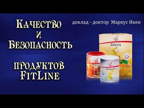 Качество и Безопасность продуктов FitLine