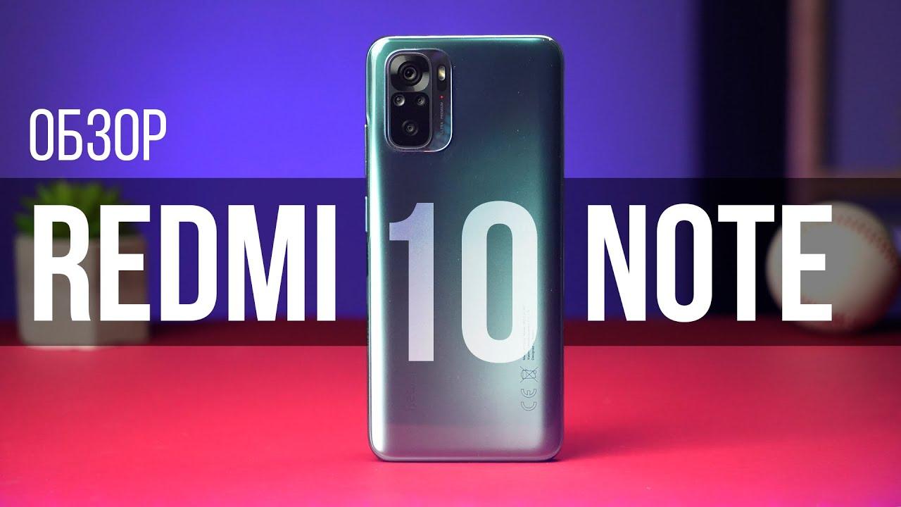 Redmi Note 10 - ВОТ ЭТО ДА!