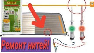 ремонт обогрева заднего стекла автомобиля восстановление нитей!!!!, электропроводящий клей, MASTIX