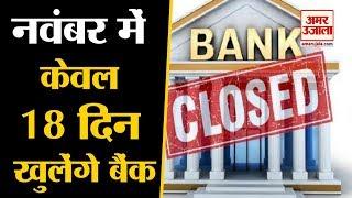Bank Closed In November   नवंबर में इस दिन आपके राज्य में बंद रहेंगे बैंक, पहले हीं निपटा लें काम