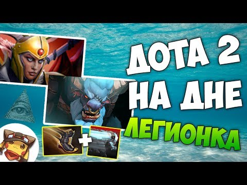 видео: ДНО ДОТА С ВАСЕЙ - Легионка Сосуха :d