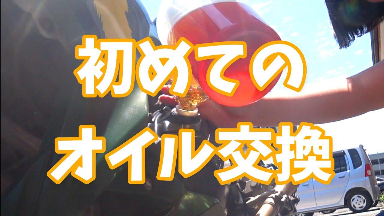 【Z250】オイル交換してみた【バイク女子】