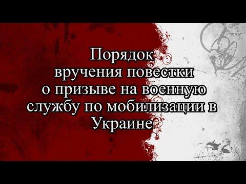 Порядок вручения повестки о призыве на военную службу по мобилизации в Украине
