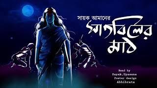 সাতবিলের মাঠ (Mystery) - Midnight Horror Station | Sayak Aman | Suspense Story | Sci-Fi Romance