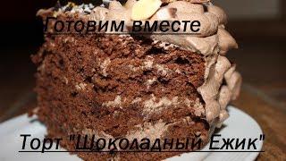 """Очень вкусный торт """"Шоколадный Ежик"""""""