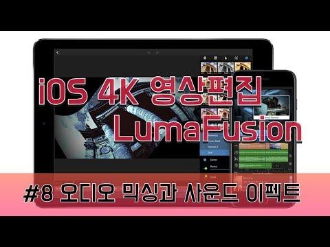 아이폰 아이패드 4K 동영상 편집 앱 루마퓨전 강좌 8번째 - 오디오 믹싱 기능 및 사운드 이펙트 넣기 iOS Lumafusion  sound mix