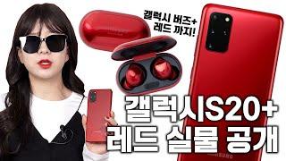 갤럭시S20+ 레드 리뷰! 갤럭시 버즈+도 빨간색 있는…