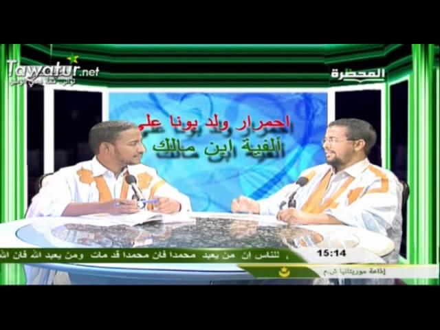 ألفية ابن مالك احمرار ابن بونا على قناة المحظرة