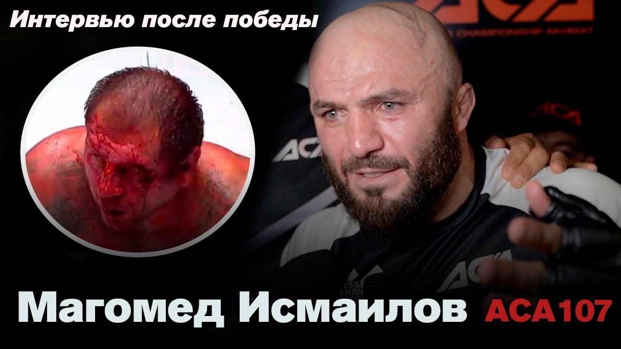 Магомед Исмаилов после победы над Емельяненко / Интервью