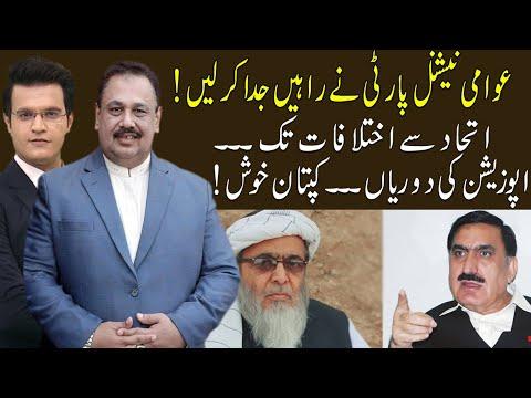 The Last Hour on 92 News | Latest Pakistani Talk Show