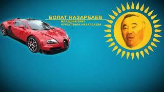 Тайное богатство Назарбаева и его семьи