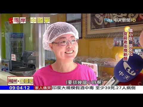 2019.02.10兩岸中國夢/「天津能」 高雄能不能? 深度報導