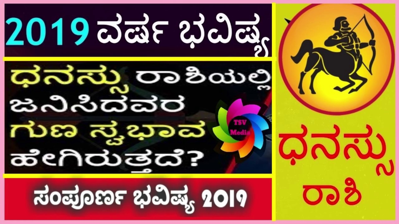 Dhanu Rashi Bhavishya 2019 Kannada Prediction,2019 Kannada astrology  2019,ಧನು ರಾಶಿ ಭವಿಷ್ಯ 2019