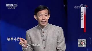 《法律讲堂(生活版)》 20191028 房产之争| CCTV社会与法