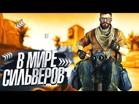 В МИРЕ СИЛЬВЕРОВ #30 | CS:GO