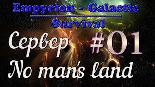Empyrion - Galactic Survival Alpha 10.5 #01✦СЕРВЕР NO MAN''S LAND ✦