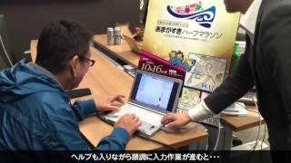 尼崎市市制100周年記念 あまがすきハーフマラソン 2016年10月16日(日)...