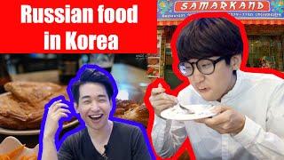 Корейские парни отправляются в узбекский ресторан пробовать русскую еду| Корейские парни Korean guys