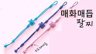 매화매듭,꽃이 피고 ~#5.How to Knot bra…