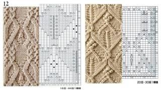 Шикарные схемы узоров для спиц. С 1 по 50. Книга 260 узоров Хитоми Шида
