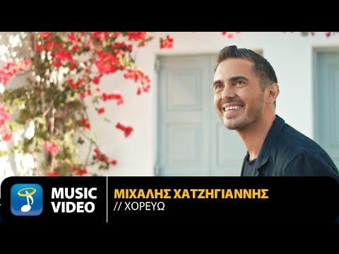 Μιχάλης Χατζηγιάννης - Χορεύω | Official Music Video (HD)