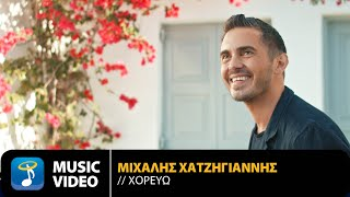 Michalis Hatzigiannis - Horevo | Official Music Video (HD)