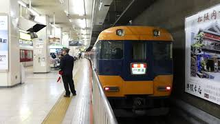 近鉄特急 名古屋駅にて大阪難波行き特急列車の発車
