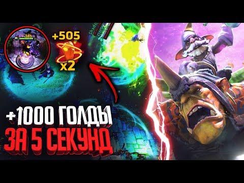 видео: Патч 7.08 - АБУЗ Баунти:  +1000 ГОЛДЫ за 5 СЕКУНД - Алхимик Дота 2