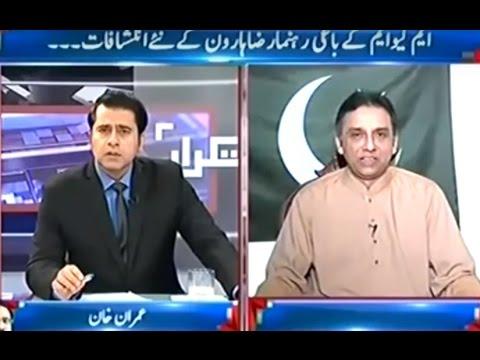 Takrar 14 March 2016 - Raza Haroon | Express News