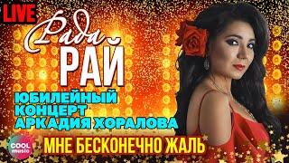 Аркадий Хоралов (feat. Рада Рай) - Мне бесконечно жаль (Юбилей в Кремле)