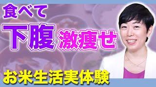 """【対談動画】和泉 修さん② 「結果を出している人はやっぱり""""ごはん""""を食べている!」"""