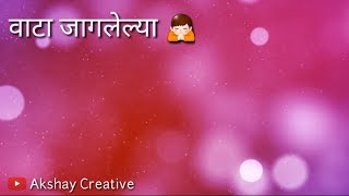 vata jaglelya ll वाटा जागलेल्या ll whatsapp status video 2017 ll best love status