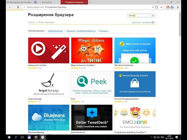 Расширение для скачивания музыки Вконтакте для Яндекс.Браузера