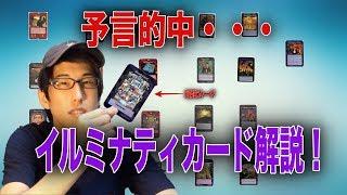 予言的中のイルミナティカード解説!(下ネタあり) thumbnail